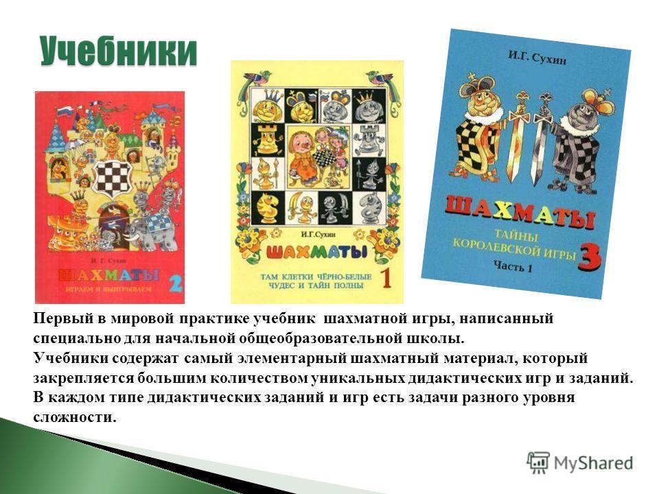 Первый в мировой практике учебник шахматной игры, написанный специально для начальной общеобразовательной школы. Учебники содержат самый элементарный шахматный материал, который закрепляется большим количеством уникальных дидактических игр и заданий.
