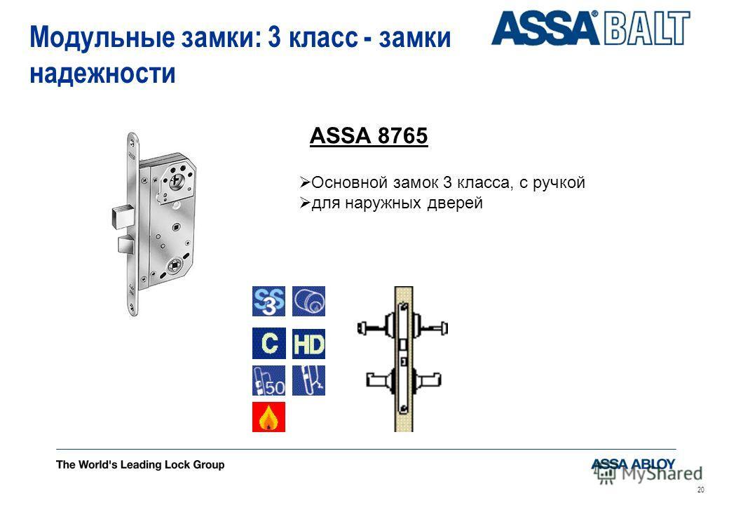 20 Модульные замки: 3 класс - замки надежности Основной замок 3 класса, с ручкой для наружных дверей ASSA 8765