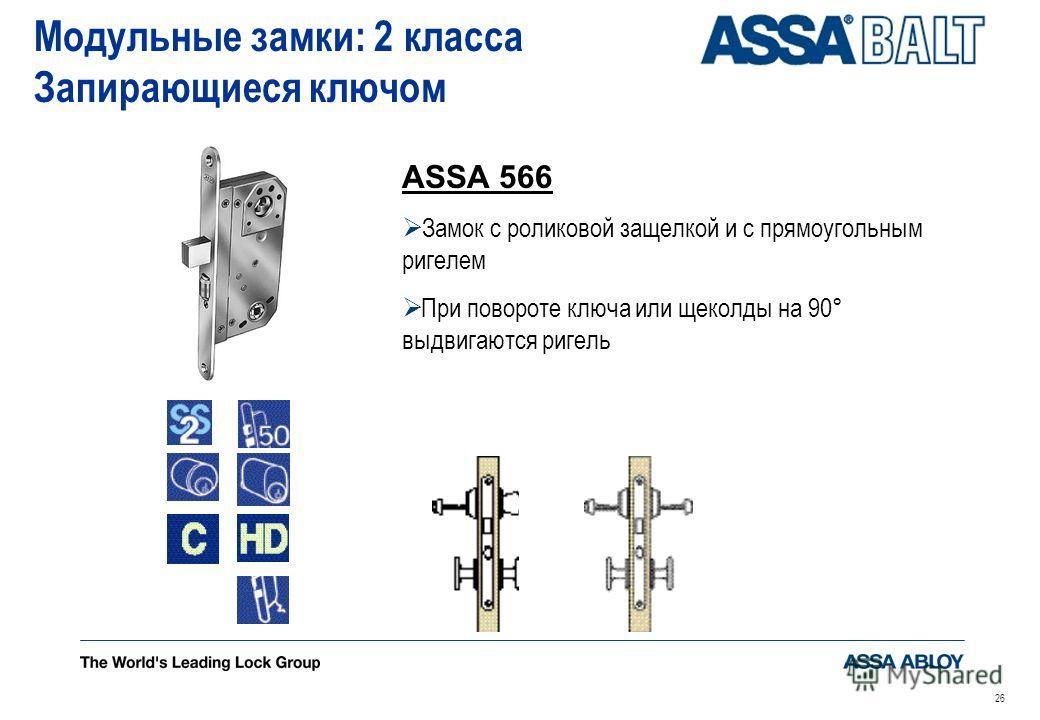 26 ASSA 566 Замок с роликовой защелкой и с прямоугольным ригелем При повороте ключа или щеколды на 90° выдвигаются ригель Модульные замки: 2 класса Запирающиеся ключом