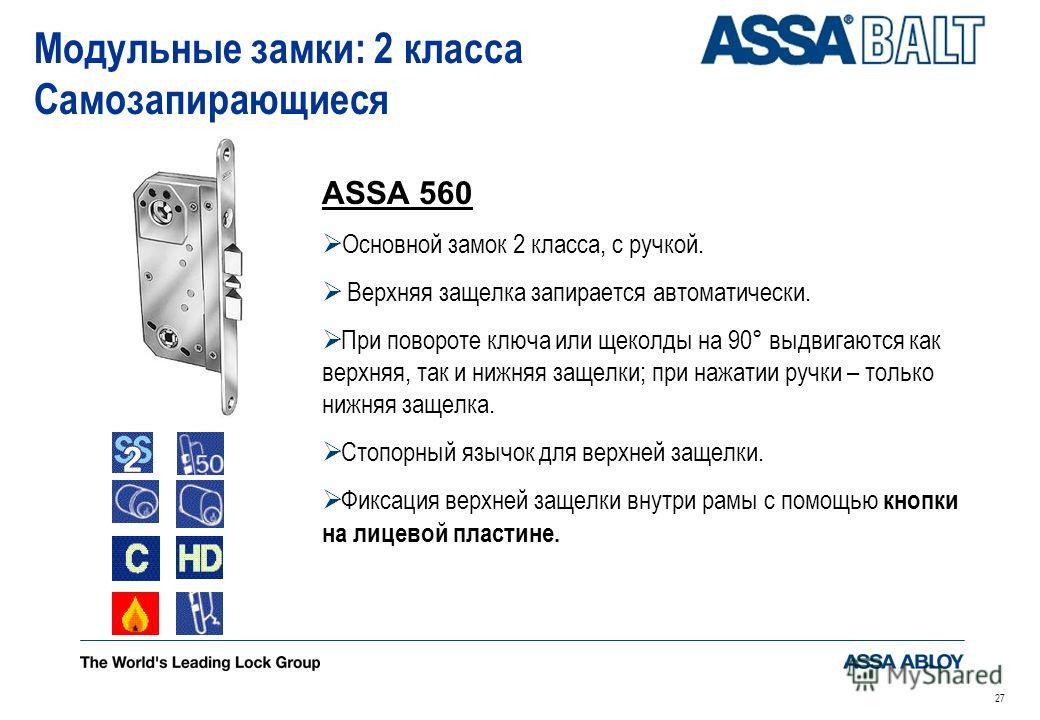 27 ASSA 560 Основной замок 2 класса, с ручкой. Верхняя защелка запирается автоматически. При повороте ключа или щеколды на 90° выдвигаются как верхняя, так и нижняя защелки; при нажатии ручки – только нижняя защелка. Стопорный язычок для верхней заще