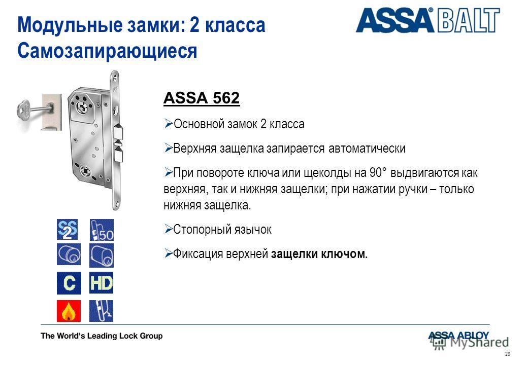 28 ASSA 562 Основной замок 2 класса Верхняя защелка запирается автоматически При повороте ключа или щеколды на 90° выдвигаются как верхняя, так и нижняя защелки; при нажатии ручки – только нижняя защелка. Стопорный язычок Фиксация верхней защелки клю