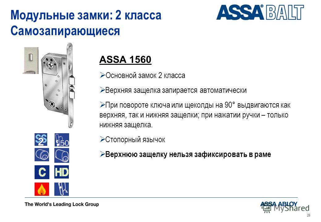 29 ASSA 1560 Основной замок 2 класса Верхняя защелка запирается автоматически При повороте ключа или щеколды на 90° выдвигаются как верхняя, так и нижняя защелки; при нажатии ручки – только нижняя защелка. Стопорный язычок Верхнюю защелку нельзя зафи