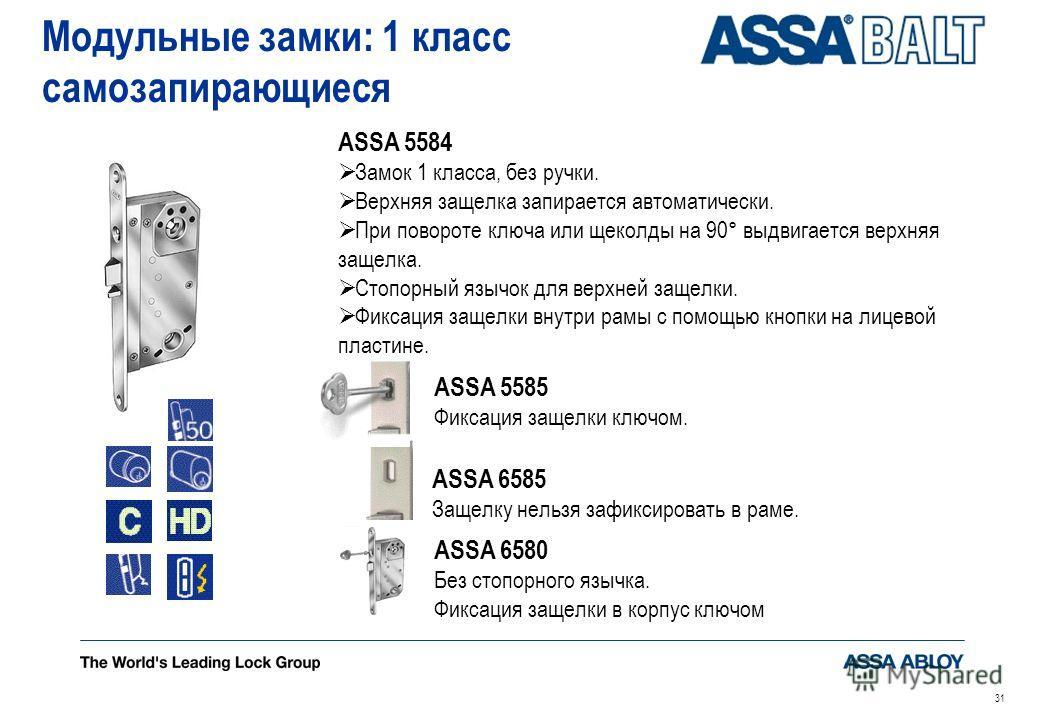 31 ASSA 5584 Замок 1 класса, без ручки. Верхняя защелка запирается автоматически. При повороте ключа или щеколды на 90° выдвигается верхняя защелка. Стопорный язычок для верхней защелки. Фиксация защелки внутри рамы с помощью кнопки на лицевой пласти
