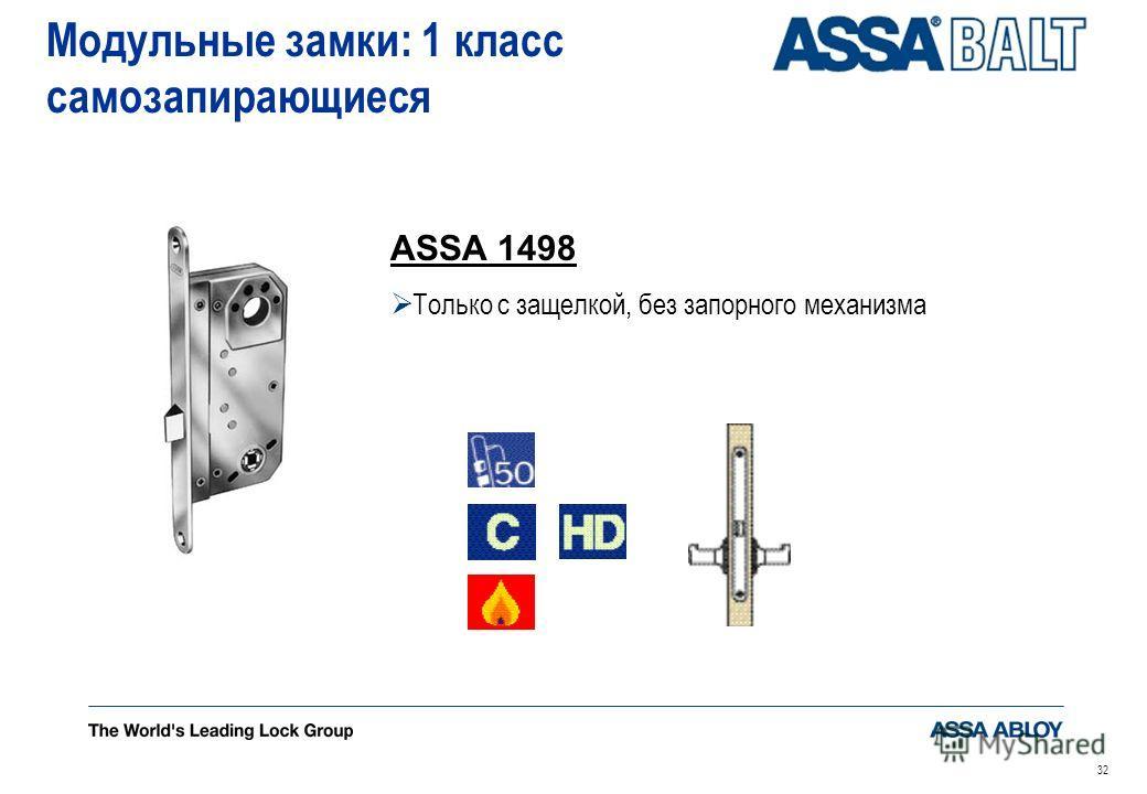 32 ASSA 1498 Только с защелкой, без запорного механизма Модульные замки: 1 класс самозапирающиеся