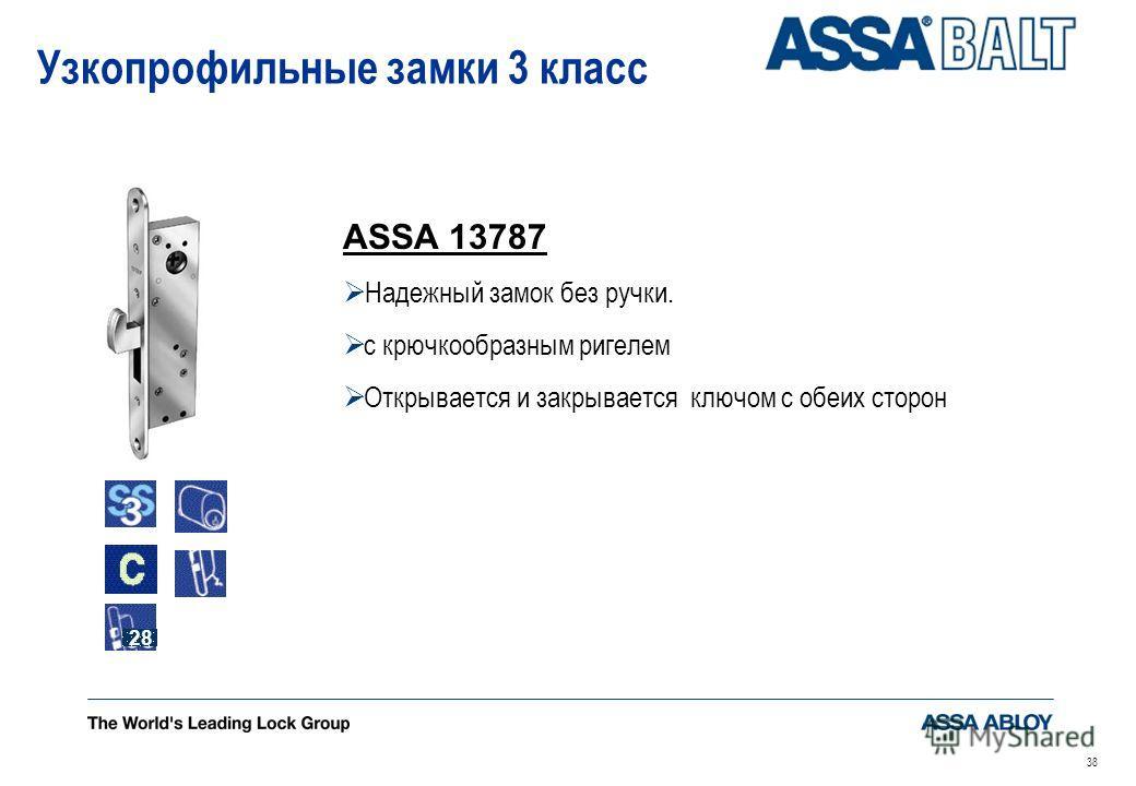 38 28 ASSA 13787 Надежный замок без ручки. с крючкообразным ригелем Открывается и закрывается ключом с обеих сторон Узкопрофильные замки 3 класс