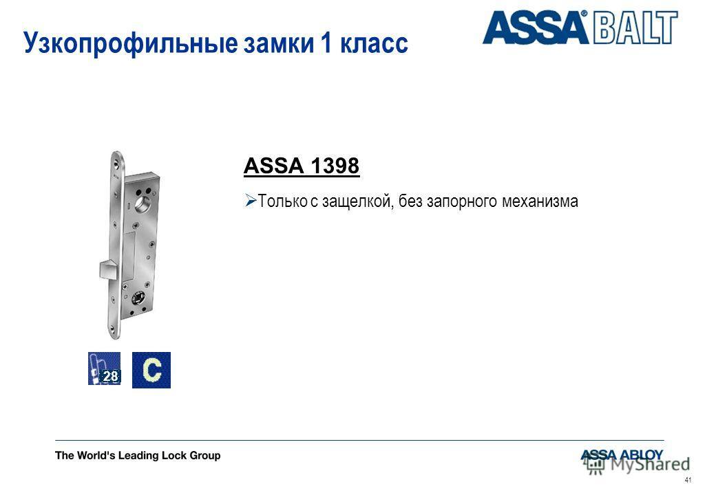41 28 ASSA 1398 Только с защелкой, без запорного механизма Узкопрофильные замки 1 класс
