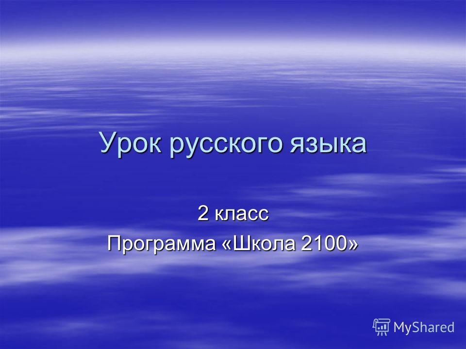 Диктанты для 2 класса по русскому языку программа 2100 выпал первый снег