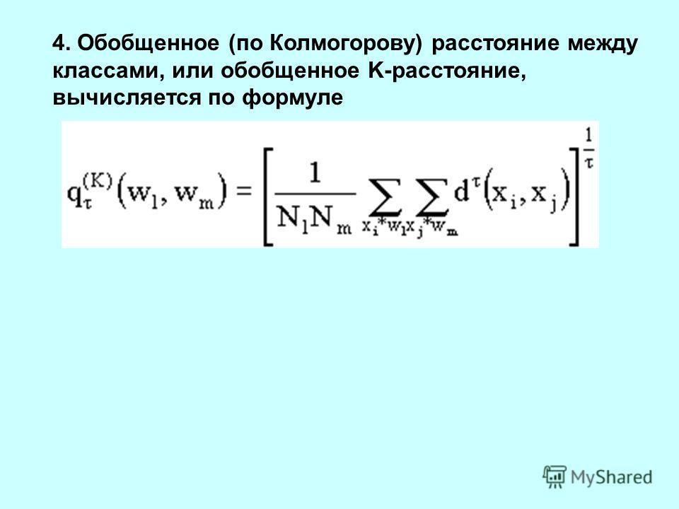 4. Обобщенное (по Колмогорову) расстояние между классами, или обобщенное K-расстояние, вычисляется по формуле