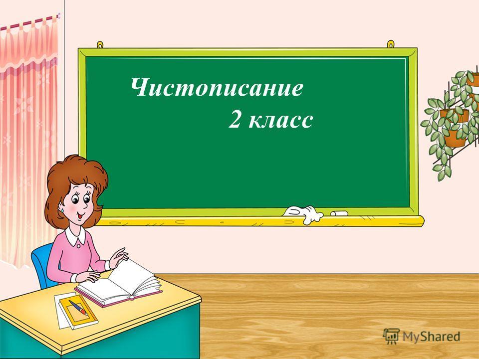 Чистописание 2 класс
