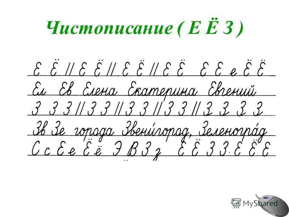 Чистописание ( Е Ё З )