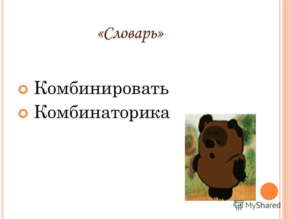 Комбинировать Комбинаторика «Словарь»