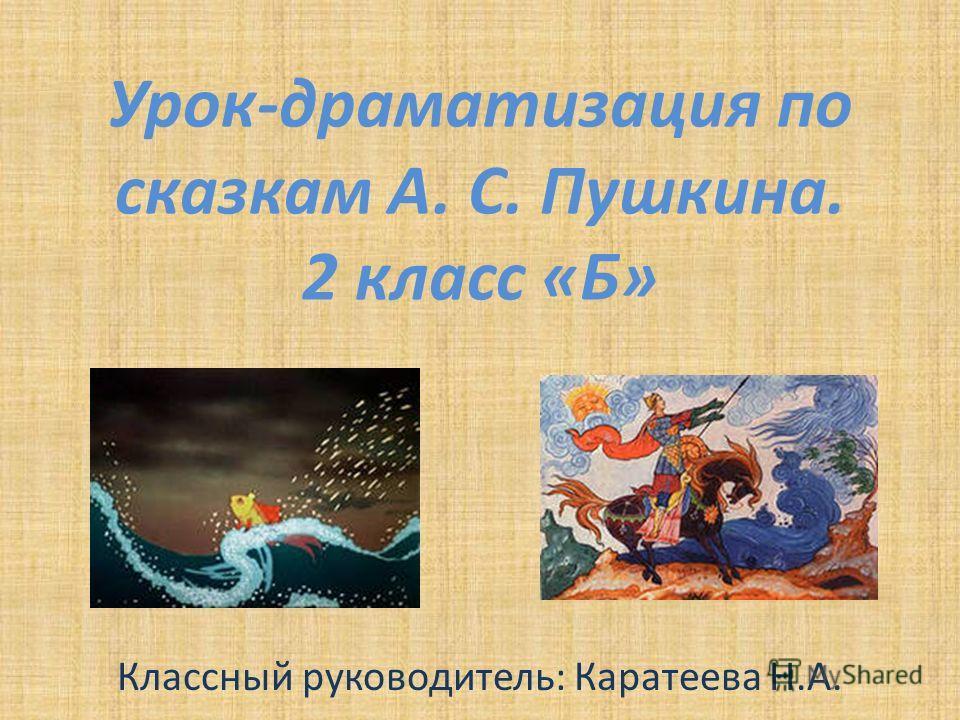 инсценировки сказок пушкина сказка о рыбаке