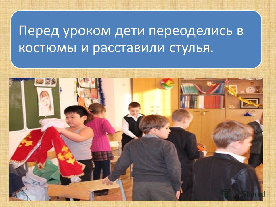 Перед уроком дети переоделись в костюмы и расставили стулья.