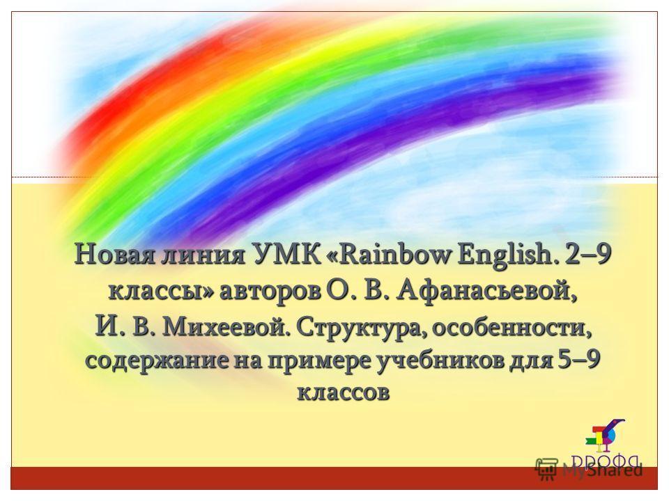 Новая линия УМК «Rainbow English. 2–9 классы» авторов О. В. Афанасьевой, И. В. Михеевой. Структура, особенности, содержание на примере учебников для 5–9 классов