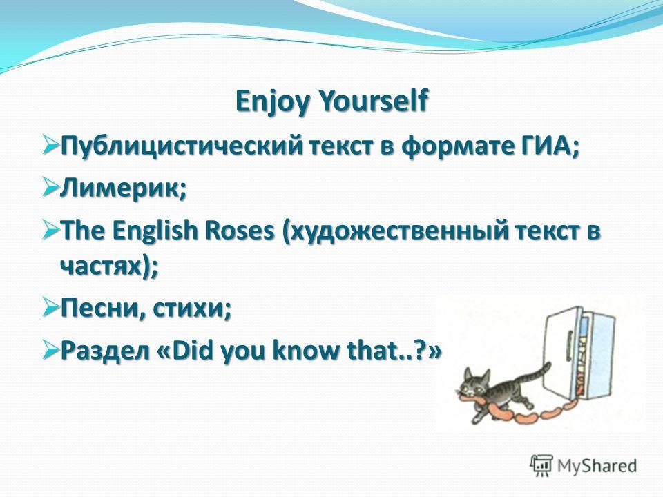 Enjoy Yourself Публицистический текст в формате ГИА; Публицистический текст в формате ГИА; Лимерик; Лимерик; The English Roses (художественный текст в частях); The English Roses (художественный текст в частях); Песни, стихи; Песни, стихи; Раздел «Did