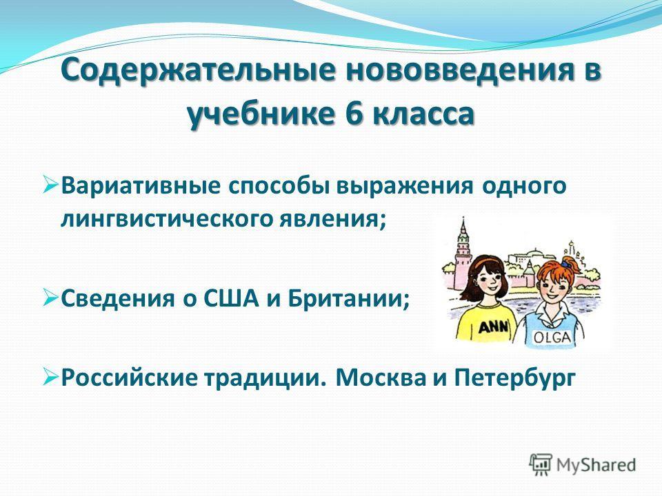 Содержательные нововведения в учебнике 6 класса Вариативные способы выражения одного лингвистического явления; Сведения о США и Британии; Российские традиции. Москва и Петербург