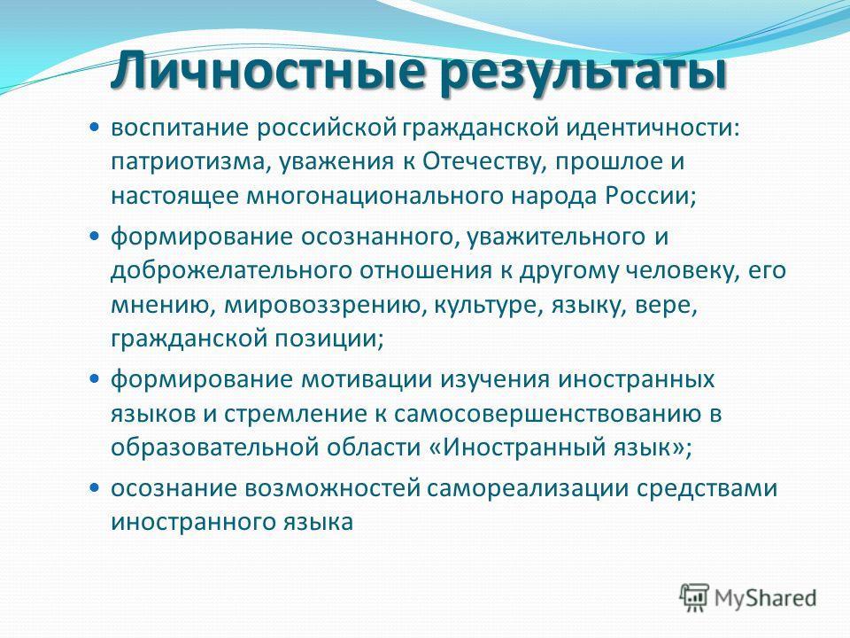 Личностные результаты воспитание российской гражданской идентичности: патриотизма, уважения к Отечеству, прошлое и настоящее многонационального народа России; формирование осознанного, уважительного и доброжелательного отношения к другому человеку, е
