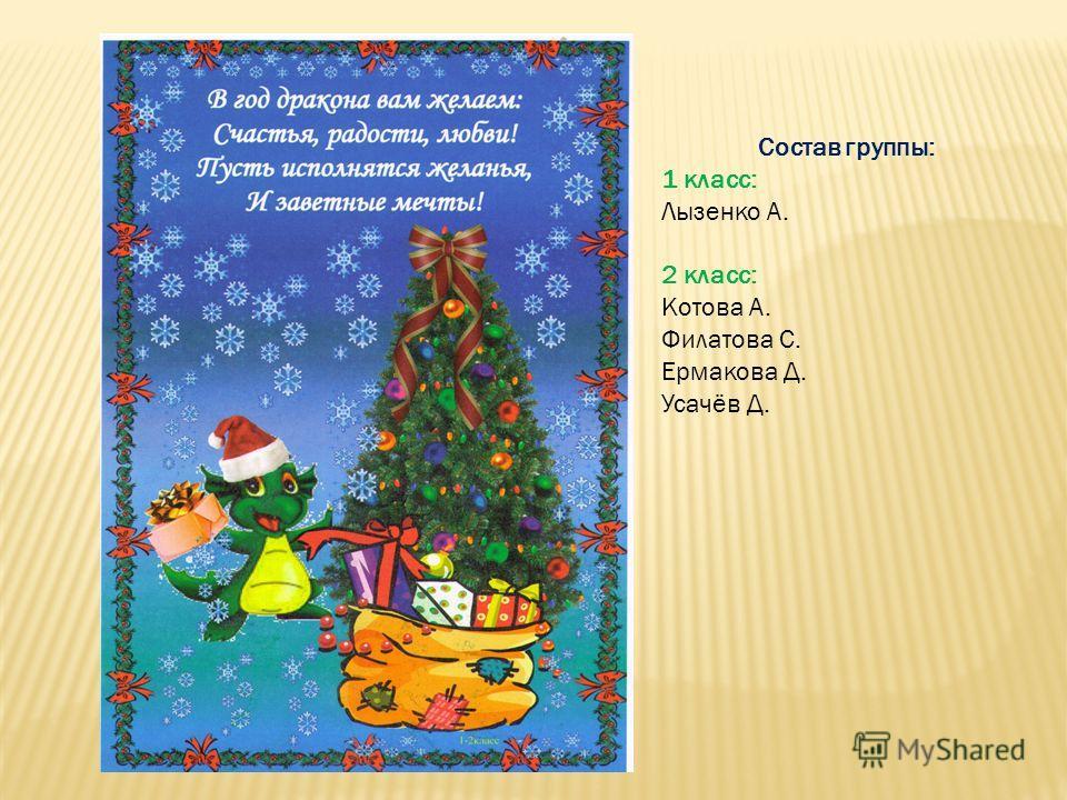 Состав группы: 1 класс: Лызенко А. 2 класс: Котова А. Филатова С. Ермакова Д. Усачёв Д.