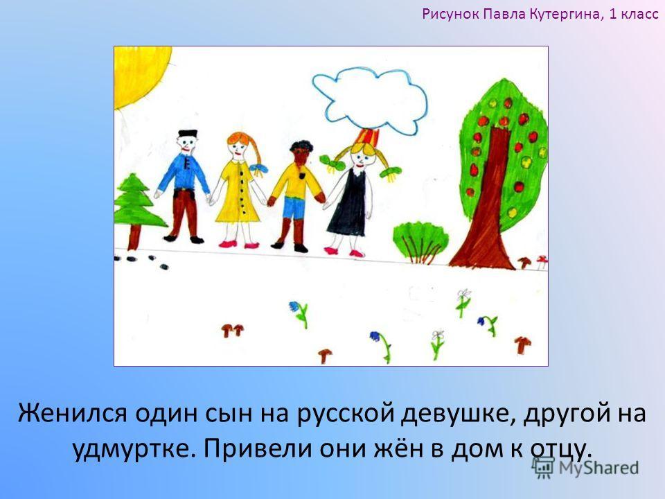 Женился один сын на русской девушке, другой на удмуртке. Привели они жён в дом к отцу. Рисунок Павла Кутергина, 1 класс
