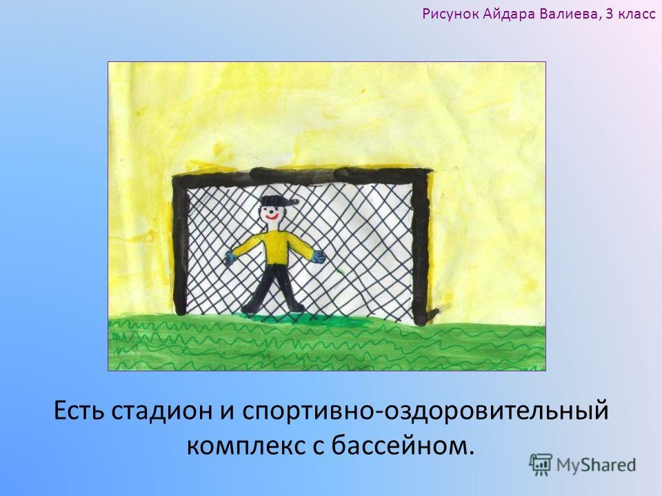 Есть стадион и спортивно-оздоровительный комплекс с бассейном. Рисунок Айдара Валиева, 3 класс