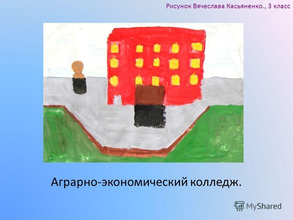 Аграрно-экономический колледж. Рисунок Вячеслава Касьяненко., 3 класс