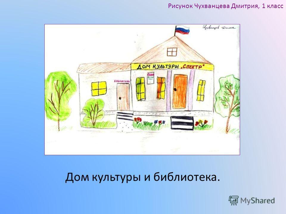 Дом культуры и библиотека. Рисунок Чухванцева Дмитрия, 1 класс