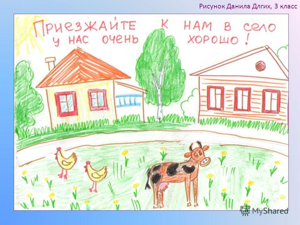 Рисунок Данила Длгих, 3 класс