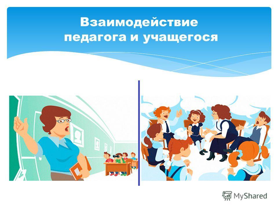 Взаимодействие педагога и учащегося