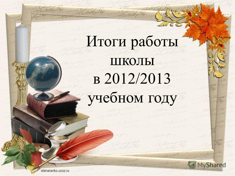 Итоги работы школы в 2012/2013 учебном году