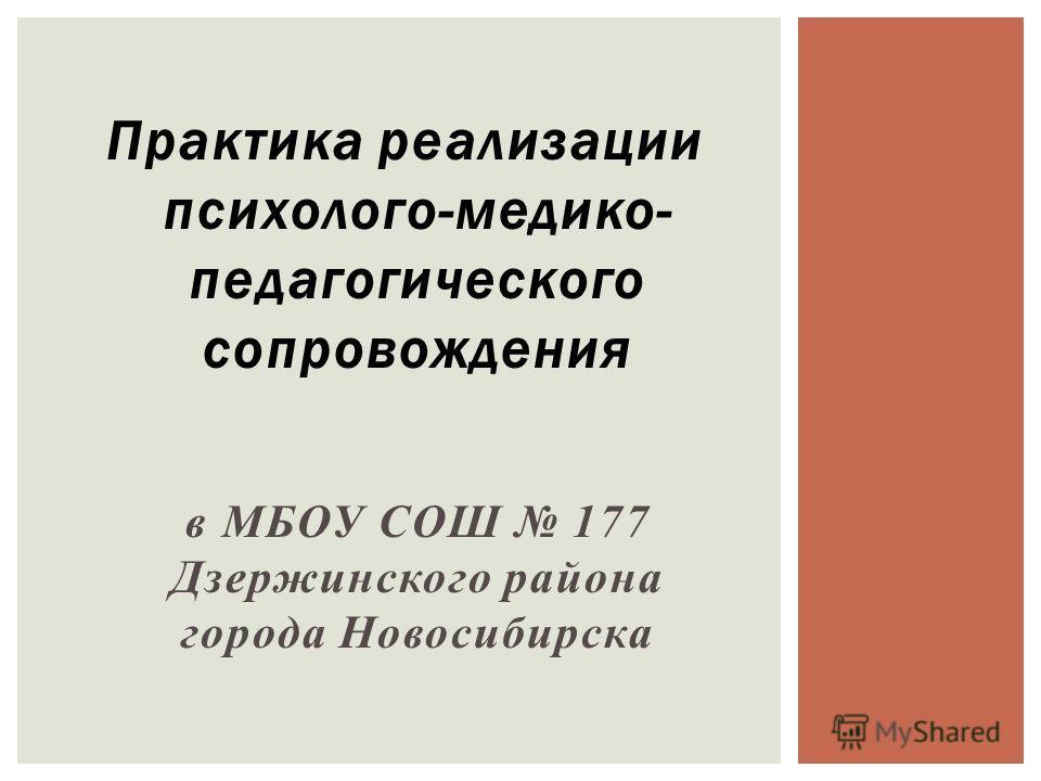 Практика реализации психолого-медико- педагогического сопровождения в МБОУ СОШ 177 Дзержинского района города Новосибирска