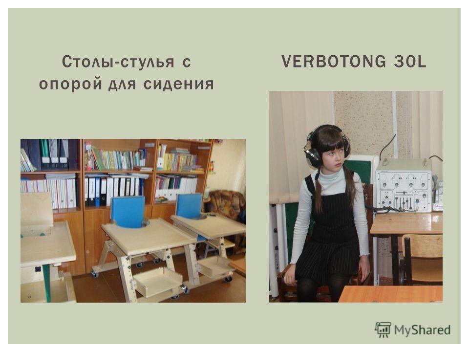 Столы-стулья с опорой для сидения VERBOTONG 30L
