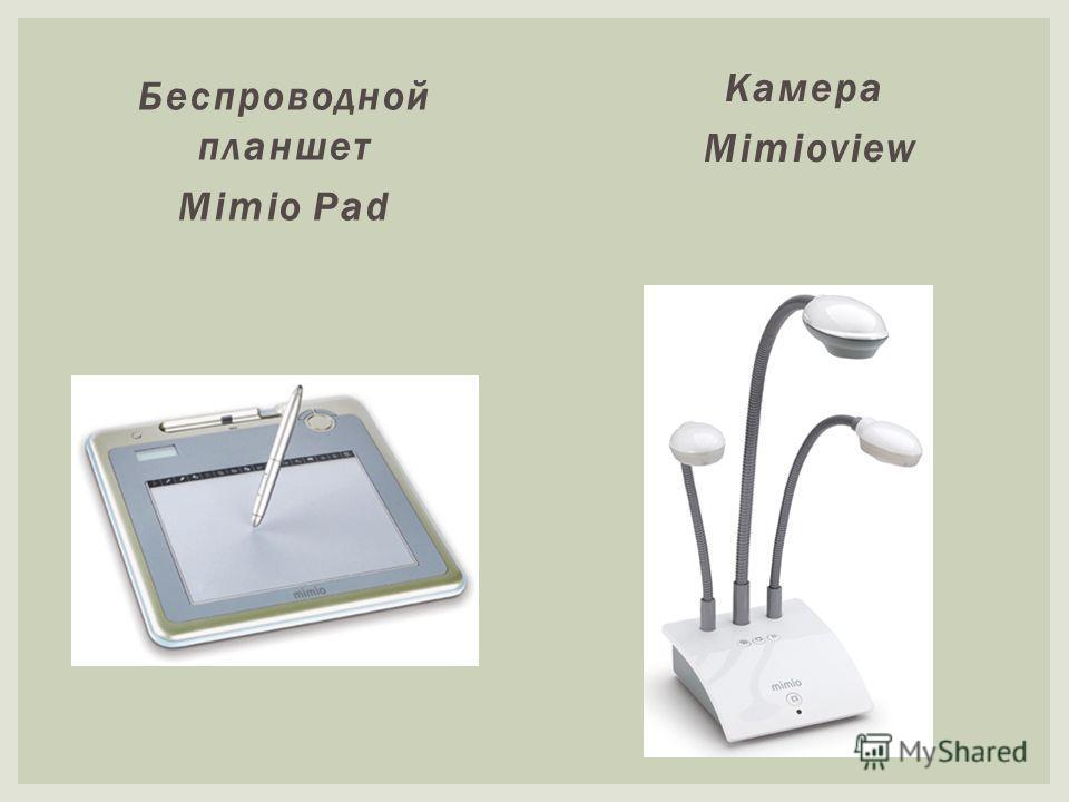 Беспроводной планшет Mimio Pad Камера Mimioview