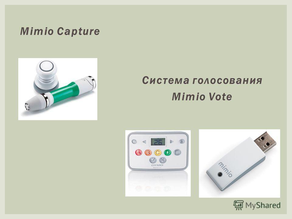 Mimio Capture Система голосования Mimio Vote