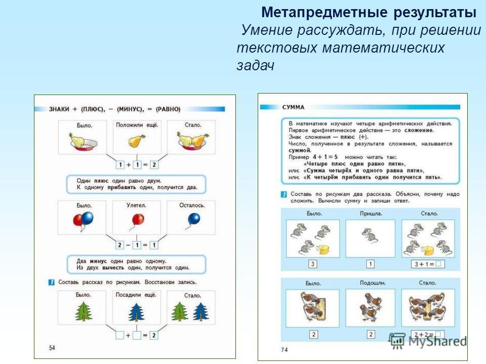 Метапредметные результаты Умение рассуждать, при решении текстовых математических задач