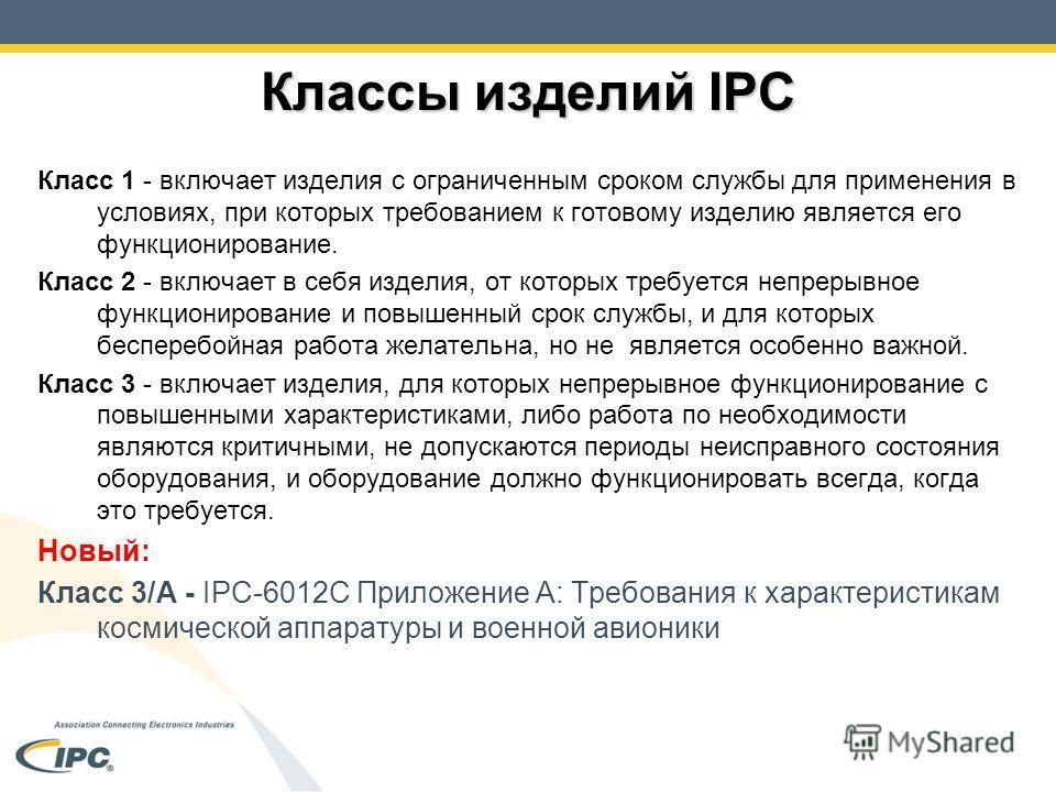 Классы изделий IPC Класс 1 - включает изделия с ограниченным сроком службы для применения в условиях, при которых требованием к готовому изделию является его функционирование. Класс 2 - включает в себя изделия, от которых требуется непрерывное функци
