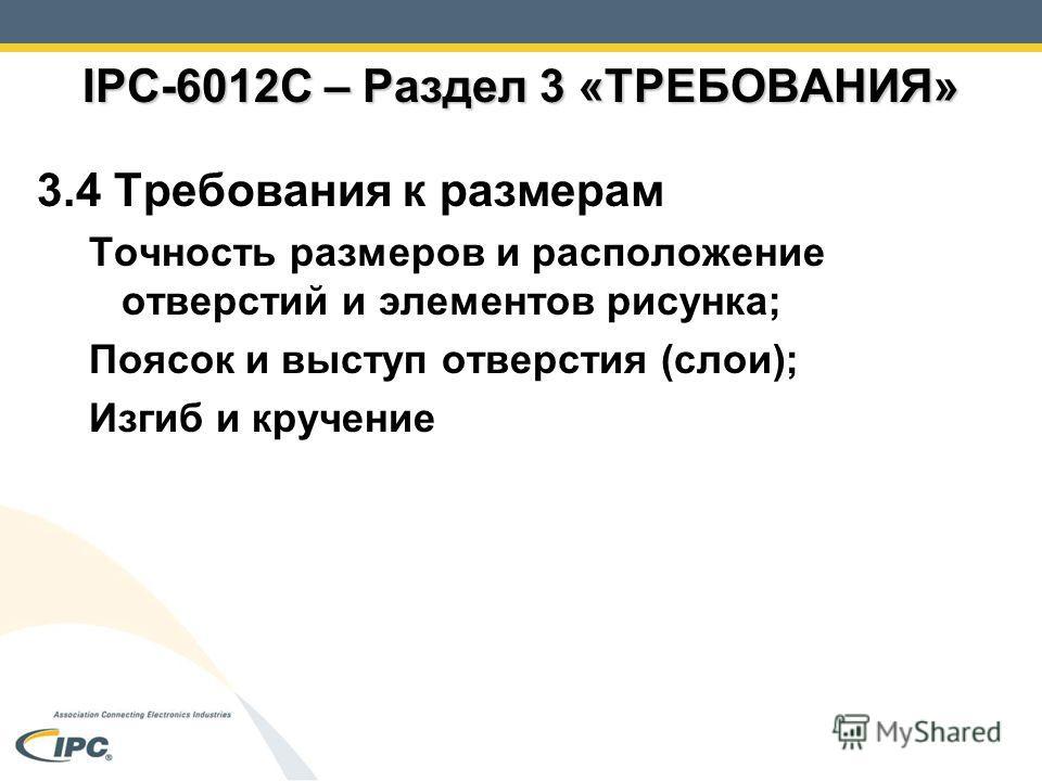 IPC-6012C – Раздел 3 «ТРЕБОВАНИЯ» 3.4 Требования к размерам Точность размеров и расположение отверстий и элементов рисунка; Поясок и выступ отверстия (слои); Изгиб и кручение