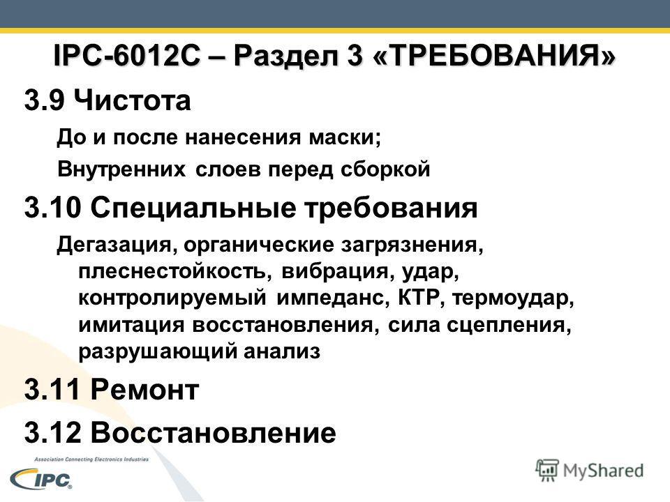 IPC-6012C – Раздел 3 «ТРЕБОВАНИЯ» 3.9 Чистота До и после нанесения маски; Внутренних слоев перед сборкой 3.10 Специальные требования Дегазация, органические загрязнения, плеснестойкость, вибрация, удар, контролируемый импеданс, КТР, термоудар, имитац