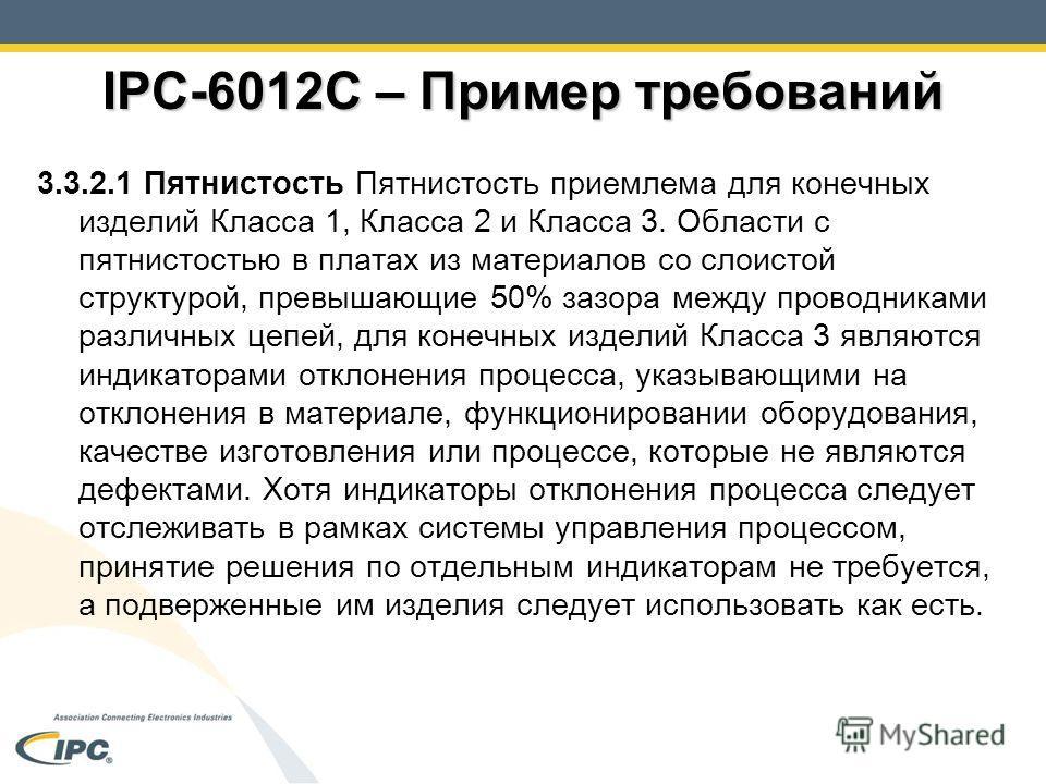 IPC-6012C – Пример требований 3.3.2.1 Пятнистость Пятнистость приемлема для конечных изделий Класса 1, Класса 2 и Класса 3. Области с пятнистостью в платах из материалов со слоистой структурой, превышающие 50% зазора между проводниками различных цепе