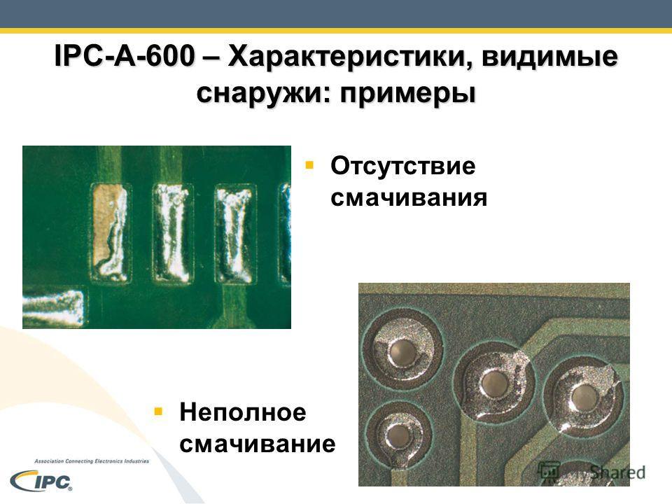 IPC-A-600 – Характеристики, видимые снаружи: примеры Отсутствие смачивания Неполное смачивание