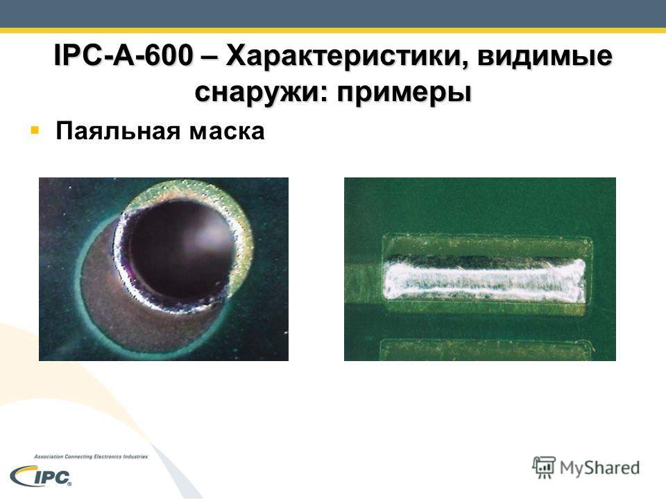 IPC-A-600 – Характеристики, видимые снаружи: примеры Паяльная маска