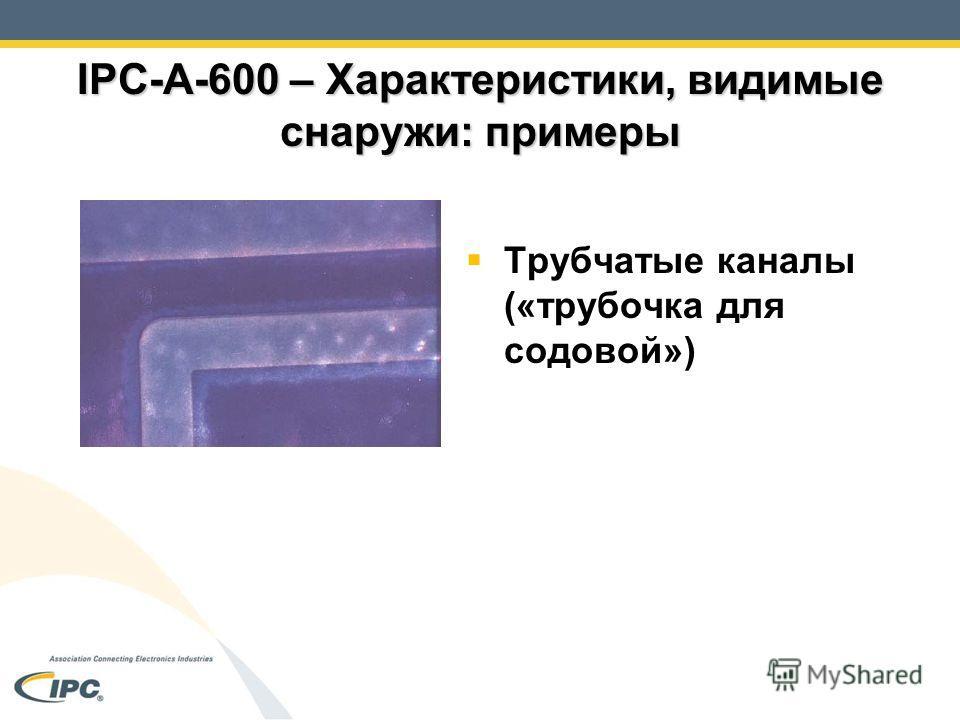 IPC-A-600 – Характеристики, видимые снаружи: примеры Трубчатые каналы («трубочка для содовой»)