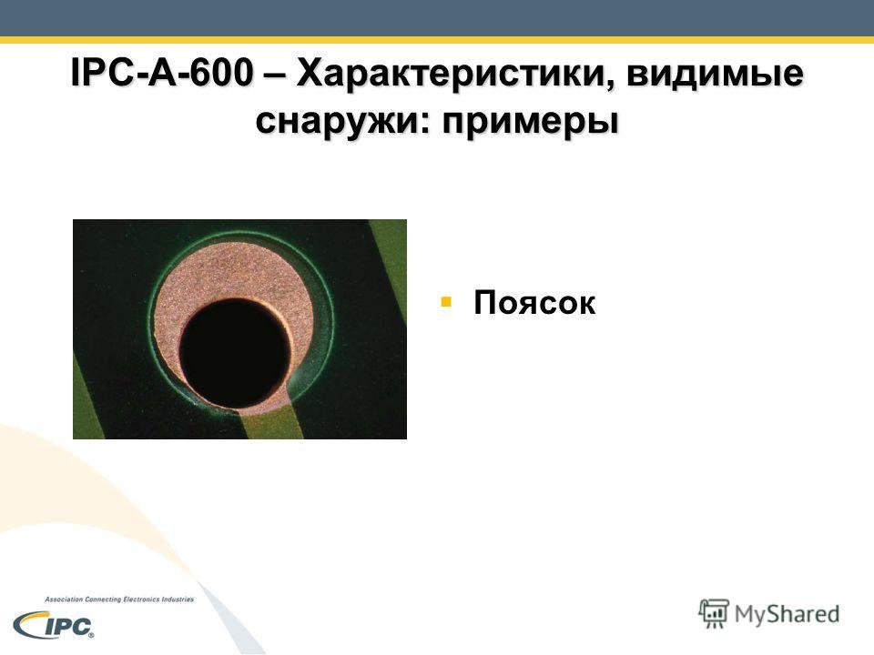 IPC-A-600 – Характеристики, видимые снаружи: примеры Поясок