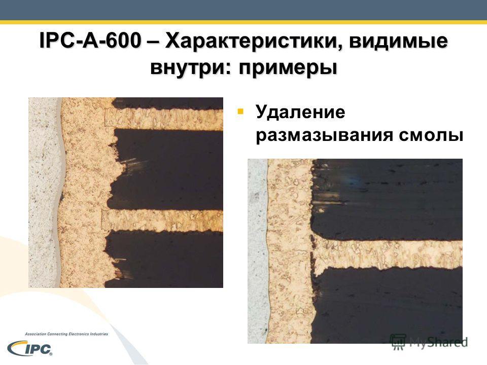 IPC-A-600 – Характеристики, видимые внутри: примеры Удаление размазывания смолы