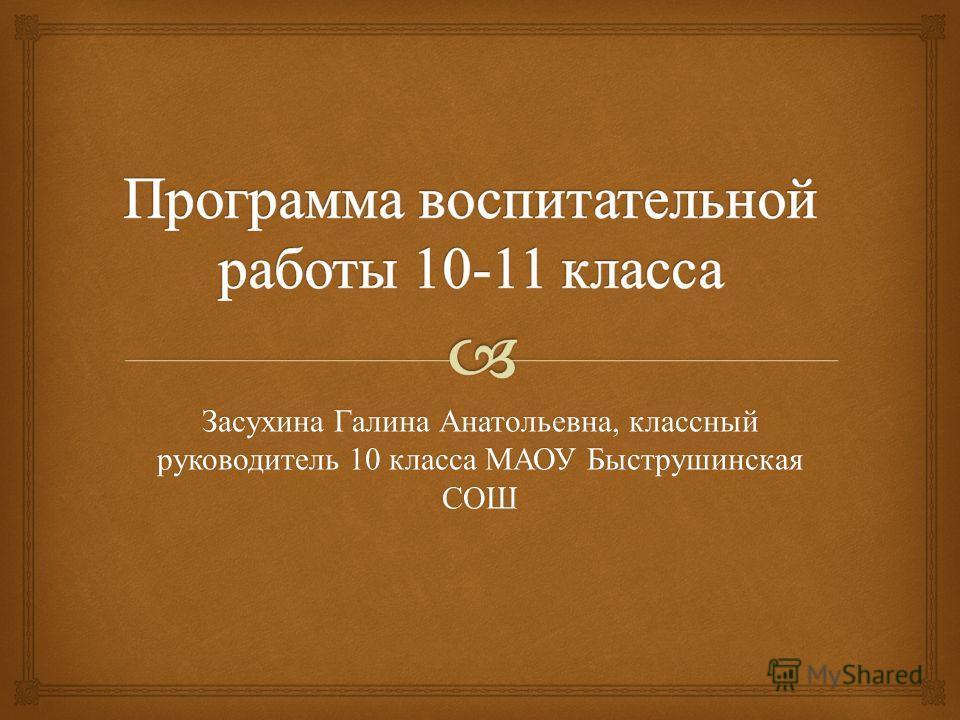 Засухина Галина Анатольевна, классный руководитель 10 класса МАОУ Быструшинская СОШ