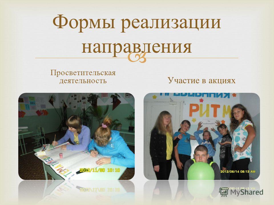 Формы реализации направления Просветительская деятельность Участие в акциях