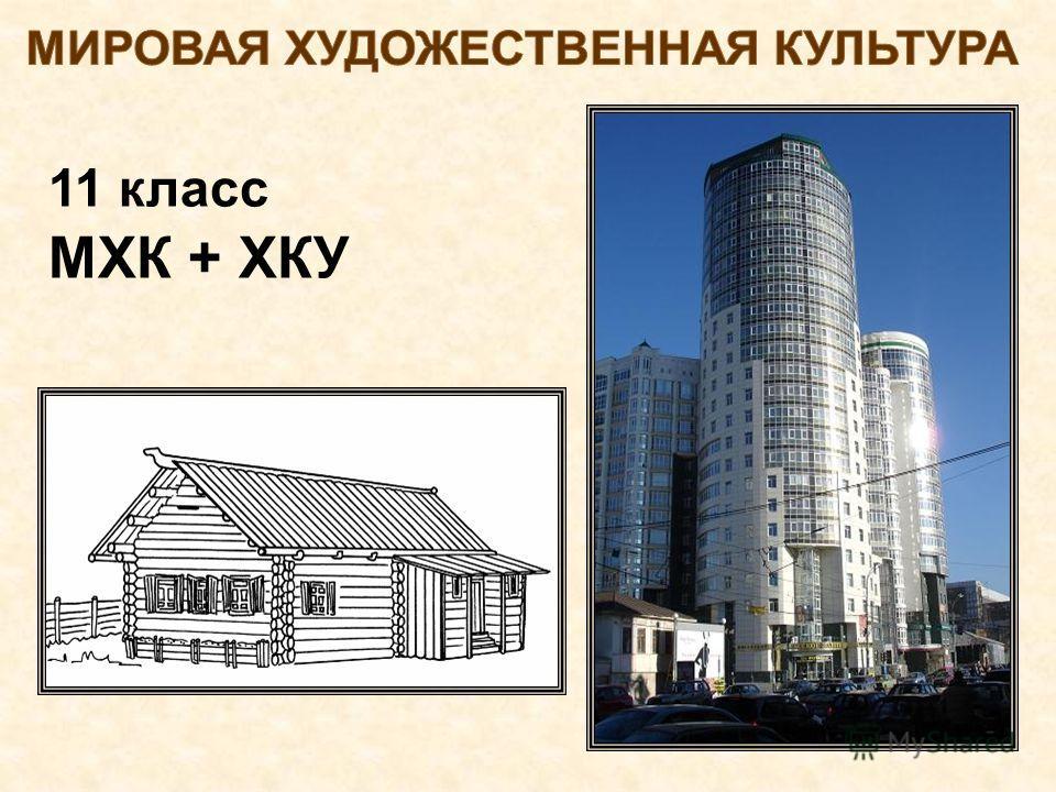 11 класс МХК + ХКУ