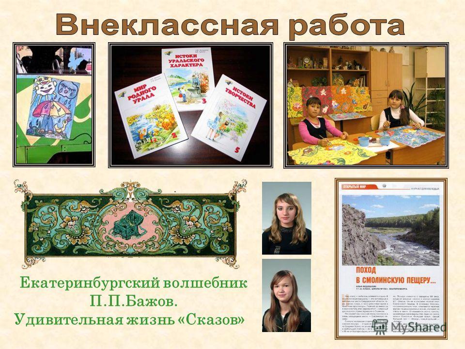 Екатеринбургский волшебник П.П.Бажов. Удивительная жизнь «Сказов»