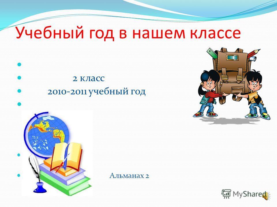 Учебный год в нашем классе 2 класс 2010-2011 учебный год Альманах 2