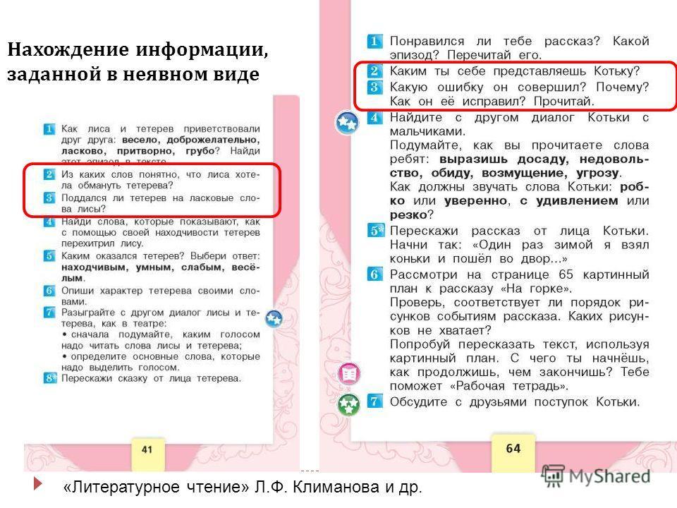 Нахождение информации, заданной в неявном виде «Литературное чтение» Л.Ф. Климанова и др.