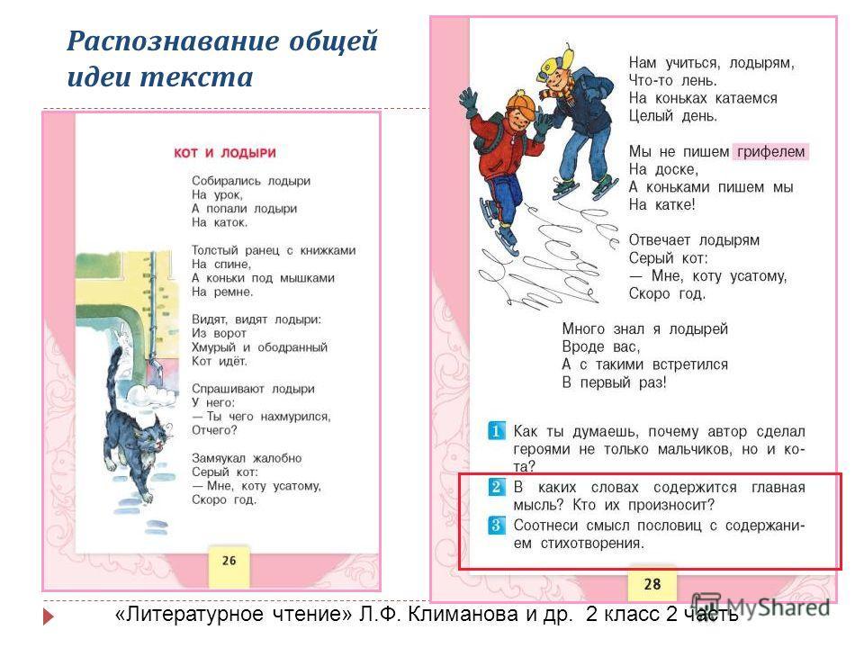 Распознавание общей идеи текста «Литературное чтение» Л.Ф. Климанова и др. 2 класс 2 часть